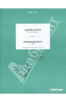 Фабрика-кухня. 1929 -1932. Екатерина Максимова