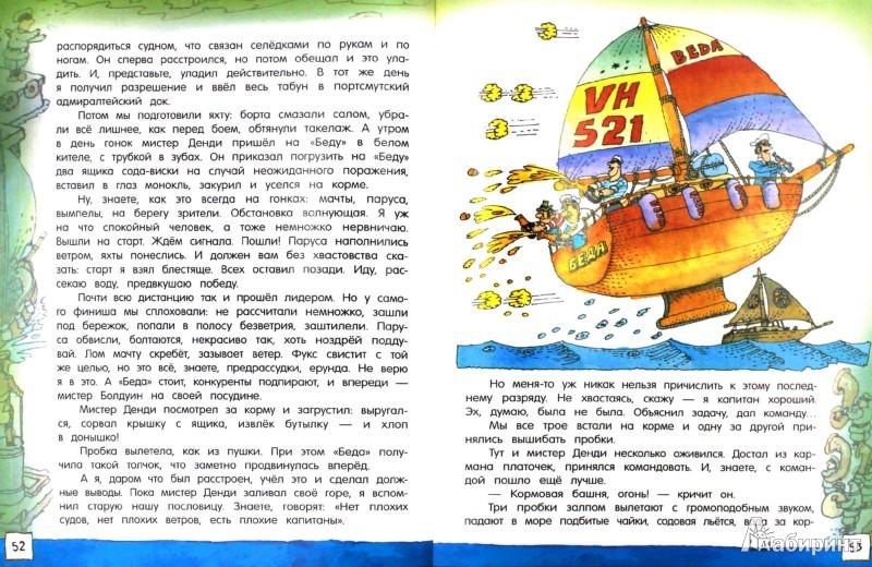 Иллюстрация 1 из 15 для Открой книгу! Приключения капитана Врунгеля - Андрей Некрасов | Лабиринт - книги. Источник: Лабиринт