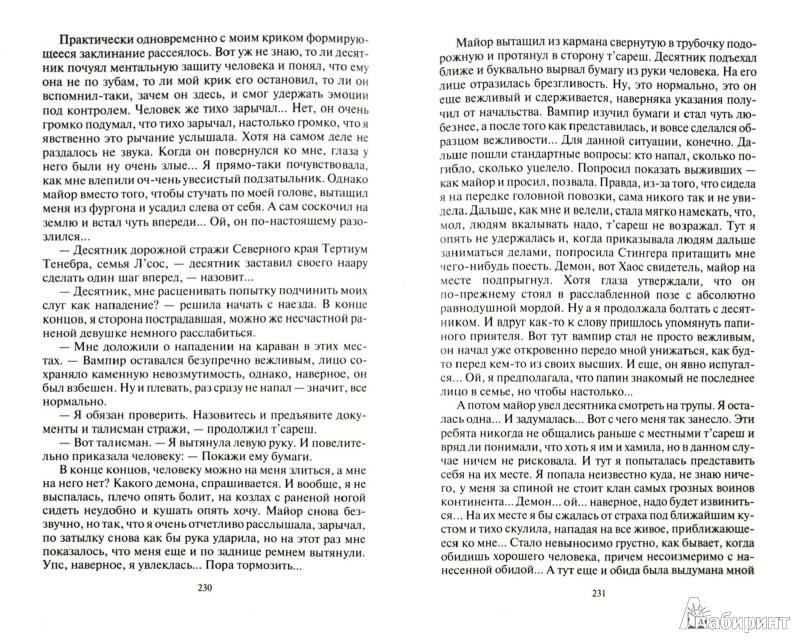 Иллюстрация 1 из 8 для Перекресток миров. Начало - Павел Кобылянский | Лабиринт - книги. Источник: Лабиринт