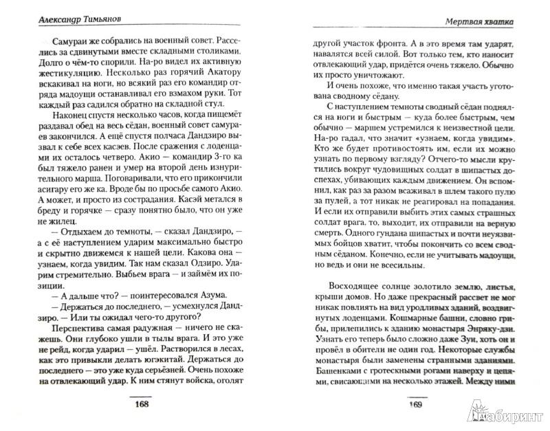 Иллюстрация 1 из 5 для Мертвая хватка - Александр Тимьянов | Лабиринт - книги. Источник: Лабиринт