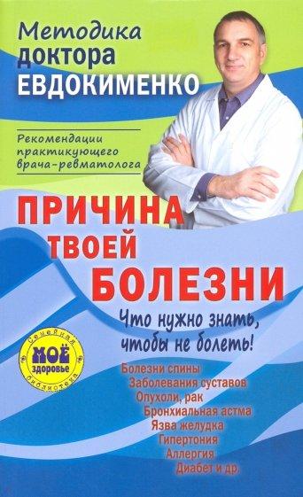 Павел евдокименко ревматолог книги