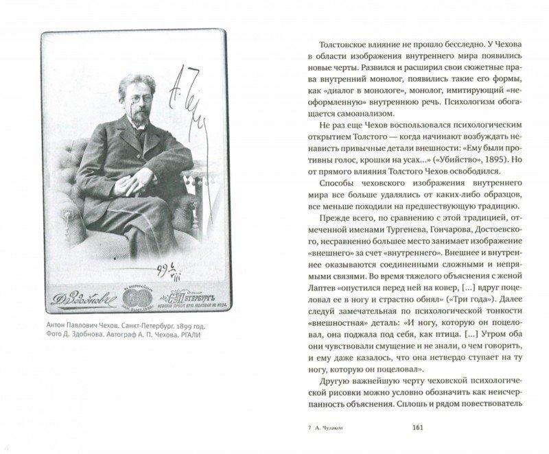 Иллюстрация 1 из 7 для Антон Павлович Чехов - Александр Чудаков | Лабиринт - книги. Источник: Лабиринт