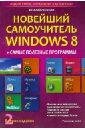 Новейший самоучитель Windows 8+Самые Полезные Прог, Леонтьев Виталий Петрович