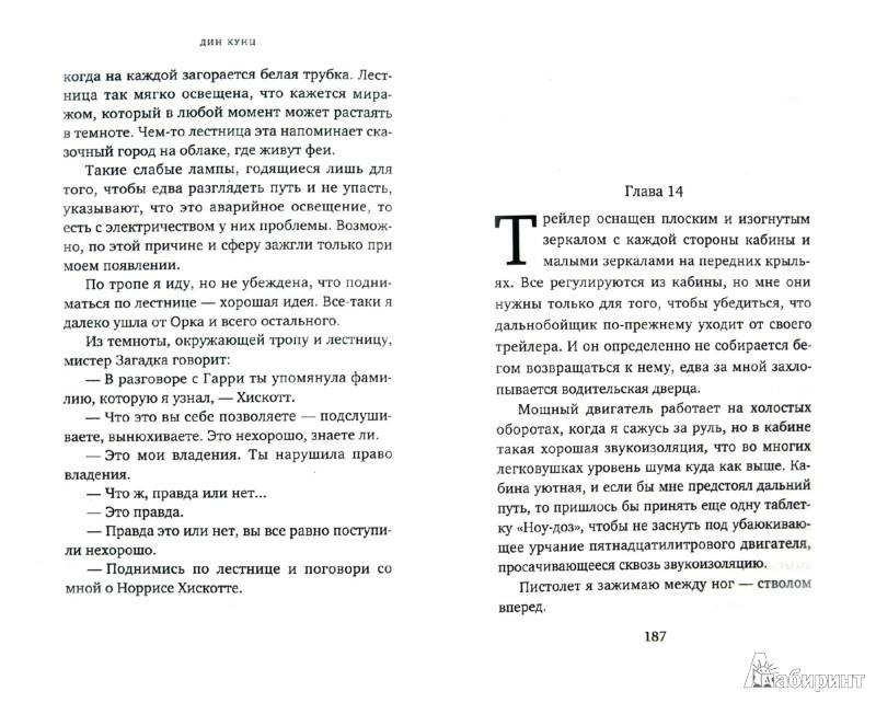 Иллюстрация 1 из 8 для Интерлюдия Томаса - Дин Кунц | Лабиринт - книги. Источник: Лабиринт
