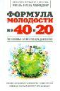 Альмодовар Мигель Анхель Формула молодости из 40 в 20 альмодовар м формула молодости из 40 в 20 10 основных элементов для долголетия