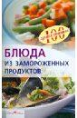 Тихомирова Вера Анатольевна Блюда из замороженных продуктов