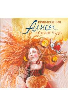Приключения Алисы в Стране Чудес. По мотивам произведения Льюиса Кэрролла