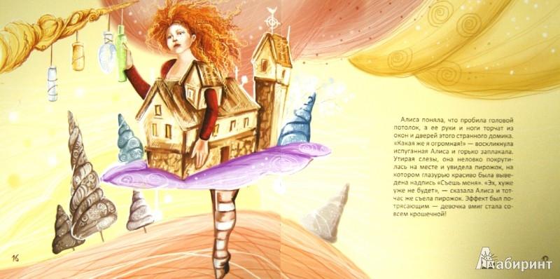 Иллюстрация 1 из 36 для Приключения Алисы в Стране Чудес. По мотивам произведения Льюиса Кэрролла | Лабиринт - книги. Источник: Лабиринт