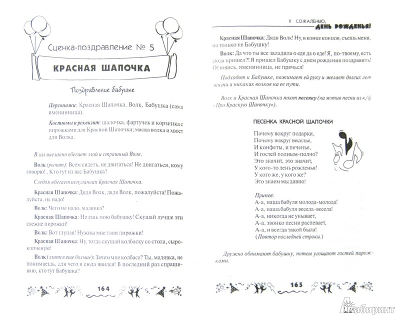 Иллюстрация 1 из 15 для Самый лучший праздник-2. Авторские сценарии праздников - Светлана Зернес | Лабиринт - книги. Источник: Лабиринт