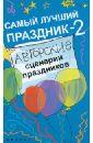 Самый лучший праздник-2: авторские сценарии, Зернес Светлана Павловна
