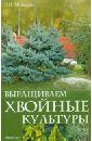 Мовсесян Любовь Ивановна Выращиваем хвойные культуры мовсесян любовь ивановна выращиваем ягодные кустарники