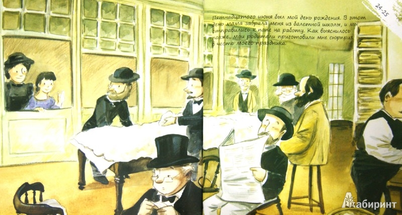Иллюстрация 1 из 10 для Дега: Мария и Эдгар - друзья - Анна Обиолс   Лабиринт - книги. Источник: Лабиринт