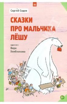Купить Сказки про мальчика Лешу, Livebook, Сказки отечественных писателей