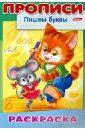 Раскраска-пропись Пишем буквы. Кошки-Мышки