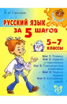 Русский язык за 5 шагов. 5-7 классы русский язык за 5 шагов 5 7 классы