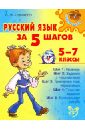 цена на Стронская Ирина Михайловна Русский язык за 5 шагов. 5-7 классы