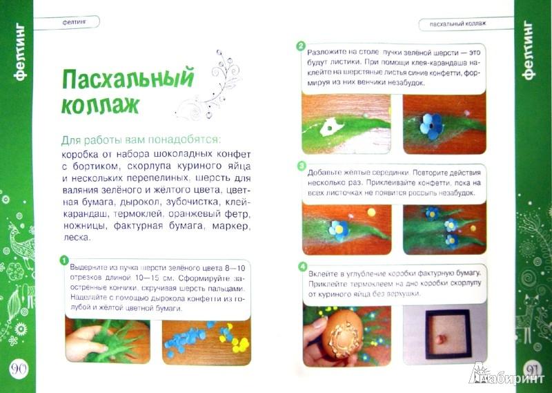 Иллюстрация 1 из 8 для Мастерим вместе с детьми. Чудесные поделки из чего угодно. Обучающее пособие для детей 4-7 лет - Оксана Пойда | Лабиринт - книги. Источник: Лабиринт