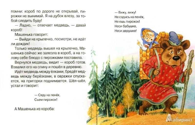 Иллюстрация 1 из 16 для Маша и медведь. Котофей Иваныч. Заяц-Хваста | Лабиринт - книги. Источник: Лабиринт