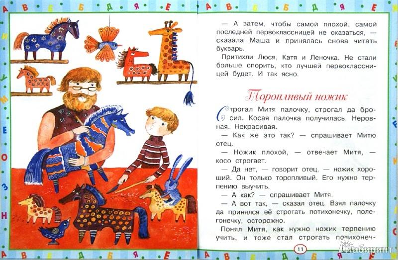 Иллюстрация 1 из 13 для Самое страшное - Евгений Пермяк | Лабиринт - книги. Источник: Лабиринт