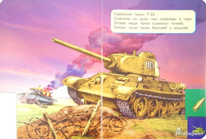 Иллюстрация 1 из 19 для Танкистам ура! - Петр Синявский | Лабиринт - книги. Источник: Лабиринт