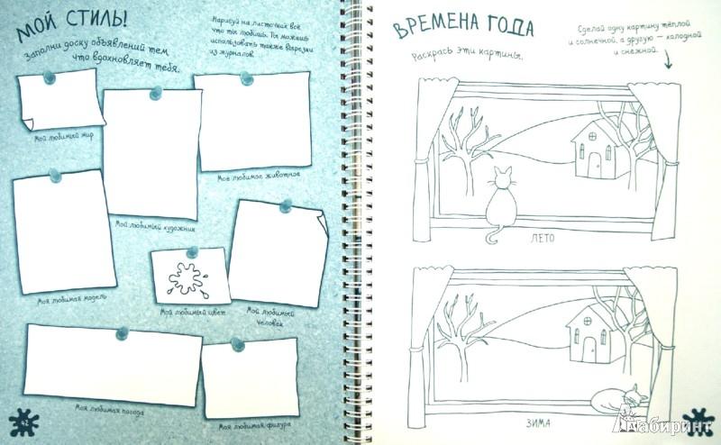 Иллюстрация 1 из 13 для Юный художник. Большая книга для детского творчества - Рут Томсон | Лабиринт - книги. Источник: Лабиринт
