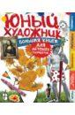 Томсон Рут Юный художник. Большая книга для детского творчества