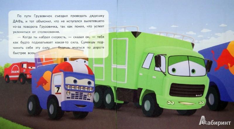 Иллюстрация 1 из 16 для Приключения маленького грузовичка. Книга 3. Новые знакомые - Павел Симонов | Лабиринт - книги. Источник: Лабиринт