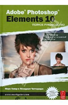 Adobe® Photoshop® Elements 10. Полное руководство photoshop cc 2014 исчерпывающее руководство cd