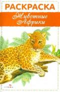 Раскраска. Животные Африки
