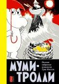 Муми-Тролли. Полное собрание комиксов в 5-ти томах. Том 4