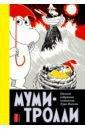 Обложка Муми-Тролли. Полное собрание комиксов в 5 томах. Том 4