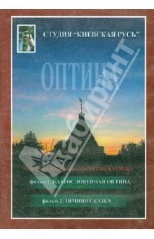 Благословенная Оптина. Зимняя сказка (DVD)
