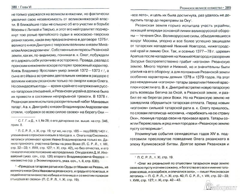 Иллюстрация 1 из 9 для Образование Великорусского государства - Александр Пресняков | Лабиринт - книги. Источник: Лабиринт