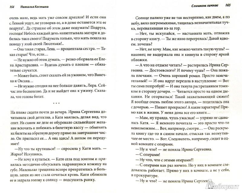 Иллюстрация 1 из 8 для Слишком личное - Наталья Костина | Лабиринт - книги. Источник: Лабиринт