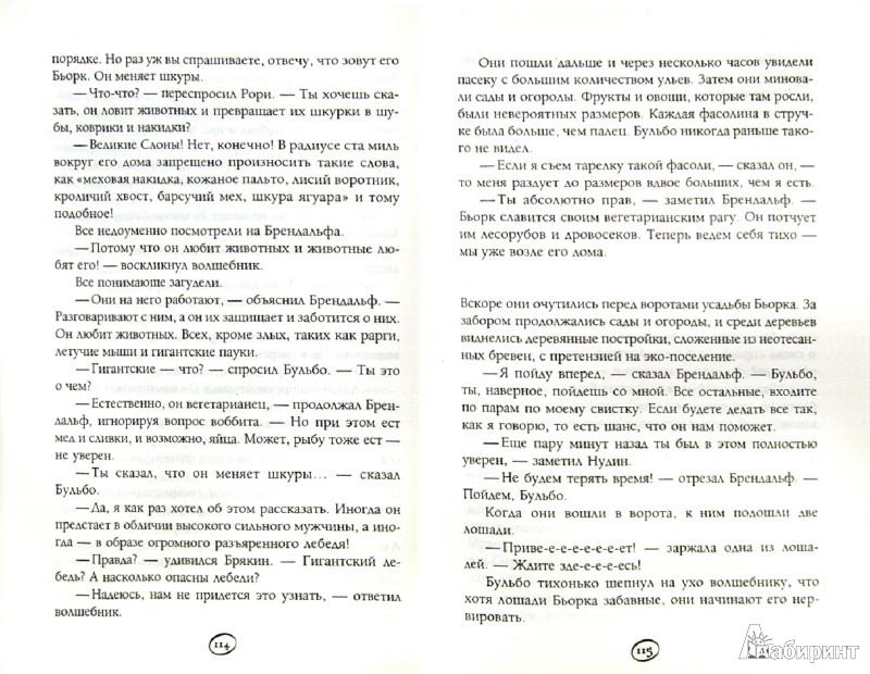 Иллюстрация 1 из 8 для Воббит - Пол Эриксон | Лабиринт - книги. Источник: Лабиринт