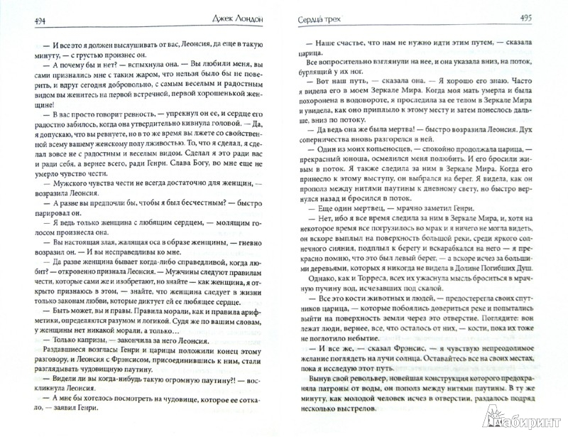 Иллюстрация 1 из 7 для Собрание сочинений в одной книге - Джек Лондон | Лабиринт - книги. Источник: Лабиринт