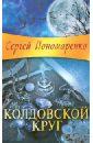 Колдовской круг, Пономаренко Сергей