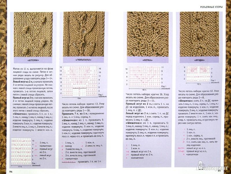 Иллюстрация 1 из 9 для Узоры вязания спицами. Ажуры. Косы. Шишечки. Волны. Более 150 мотивов | Лабиринт - книги. Источник: Лабиринт