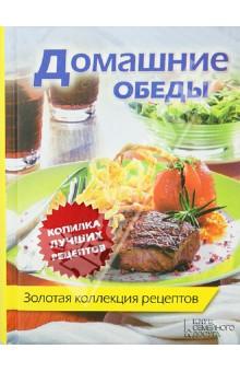Домашние обеды. Золотая коллекция рецептов
