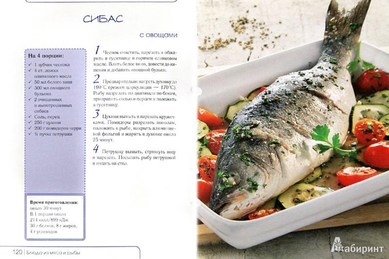 Иллюстрация 1 из 10 для Домашние обеды. Золотая коллекция рецептов   Лабиринт - книги. Источник: Лабиринт