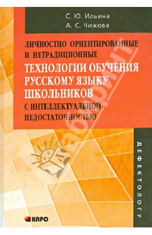 Личностно ориентированные и нетрадиционные технологии обучении русскому языку школьников