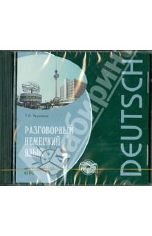 Разговорный немецкий язык. Интенсивный курс (CDmp3)