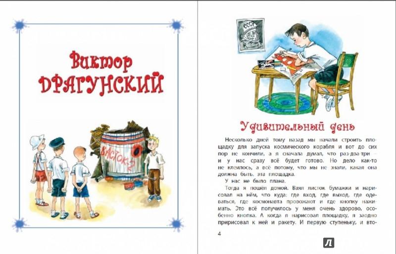 Иллюстрация 1 из 8 для Великие изобретатели - Драгунский, Сотник | Лабиринт - книги. Источник: Лабиринт