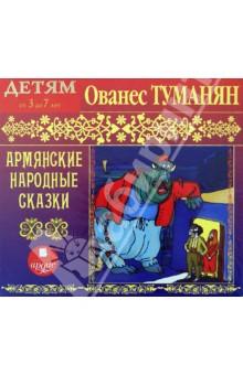 Армянские народные сказки (CDmp3) cd аудиокнига 5 1 пушкин а с стихи сказки поэмы проза mp3 ардис