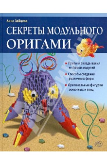 Секреты модульного оригами