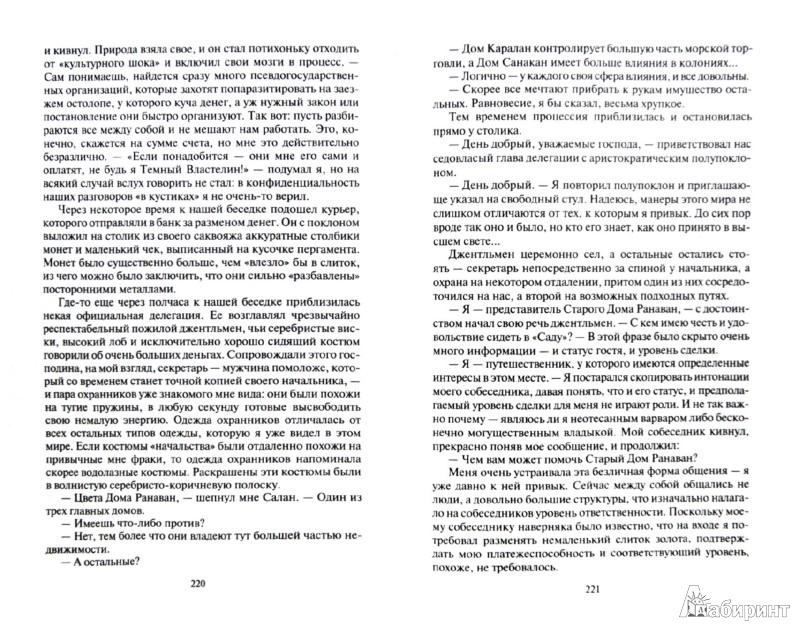Иллюстрация 1 из 11 для Некродуэт - Алексей Ефимов | Лабиринт - книги. Источник: Лабиринт