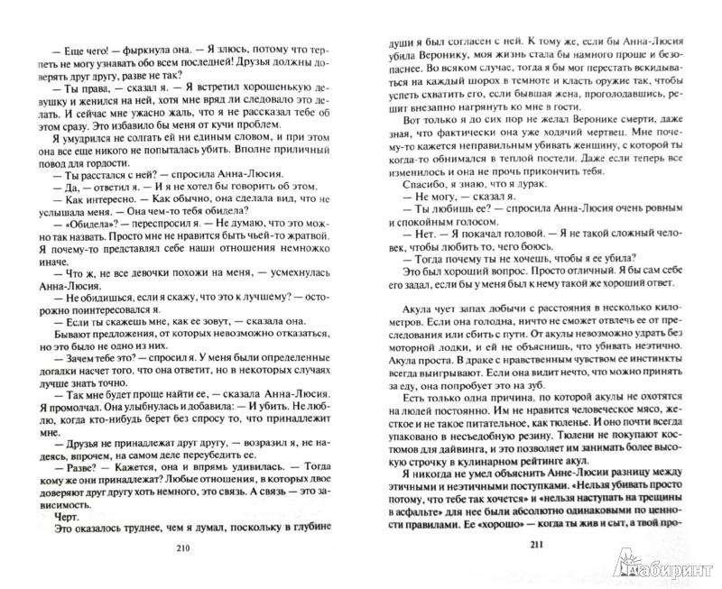 Иллюстрация 1 из 9 для Некромант. Такая работа - Сергей Демьянов | Лабиринт - книги. Источник: Лабиринт