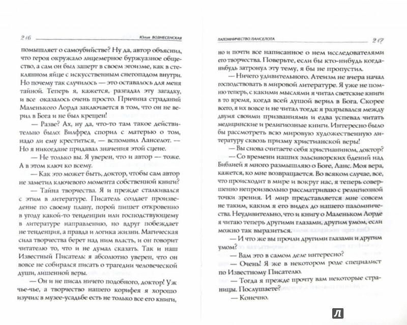 Иллюстрация 1 из 2 для Паломничество Ланселота - Юлия Вознесенская | Лабиринт - книги. Источник: Лабиринт