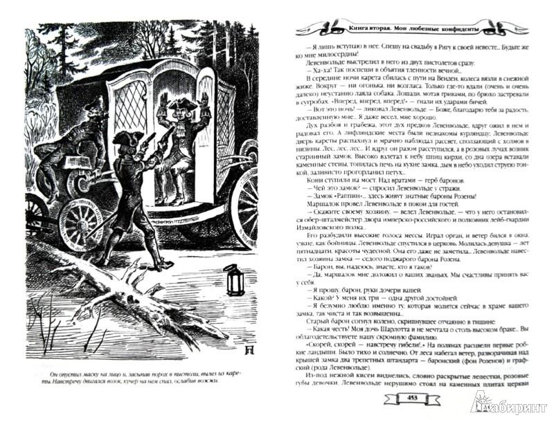 Иллюстрация 1 из 20 для Слово и дело. Роман-хроника времен Анна Иоанновны - Валентин Пикуль | Лабиринт - книги. Источник: Лабиринт