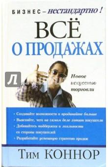 Все о продажах константин терехин настольная книга коммерческого директора проверенные способы увеличения продаж